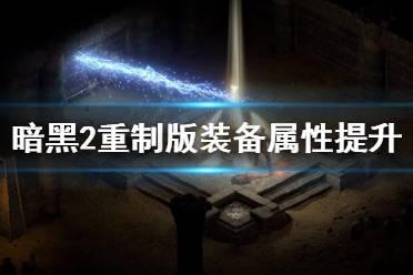 《暗黑破坏神2重制版》装备属性怎么提升?装备属性提升方法介绍