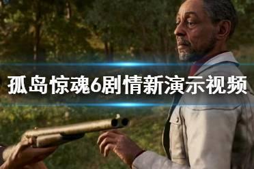 《孤岛惊魂6》剧情新演示视频 最新剧情有什么?