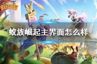 《蚁族崛起》主界面怎么样 主界面玩法介绍