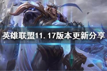《英雄联盟》11.17更新了什么?11.17版本更新分享