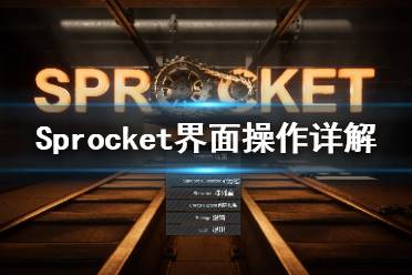 《Sprocket》游戏怎么操作?中文界面操作详解