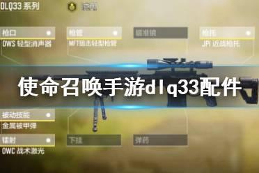 《使命召唤手游》dlq33最强配件推荐 dlq33配件怎么搭配