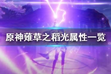 《原神》薙草之稻光厉害吗?薙草之稻光属性一览