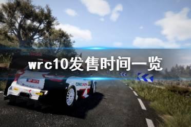 《世界汽车拉力锦标赛10》什么时候出?游戏发售时间一览
