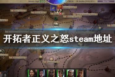 《开拓者正义之怒》steam地址是什么?steam地址分享