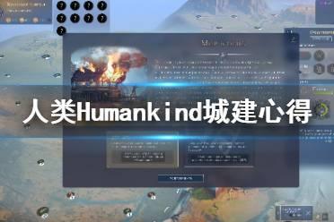 《人类》Humankind城建要注意什么?城建心得分享