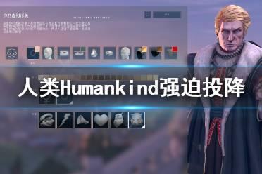 《人类》Humankind强迫投降怎么办?强迫投降解决办法