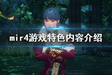 《传奇4》游戏好玩吗?mir4游戏特色内容介绍