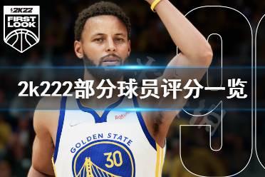 《NBA 2K22》杜兰特评分是多少?部分球员评分一览