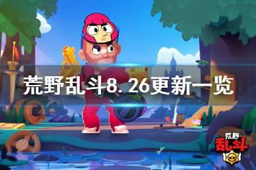《荒野乱斗》8月26日更新什么 8月26日更新内容一览