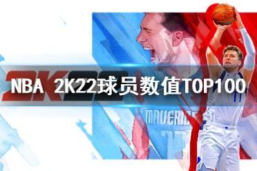 《NBA 2K22》球员数值评分大全 球员数值TOP100介绍汇总