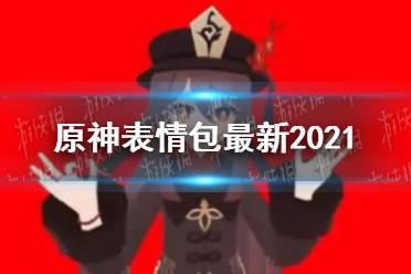 《原神》表情包最新2021 人物表情包有哪些