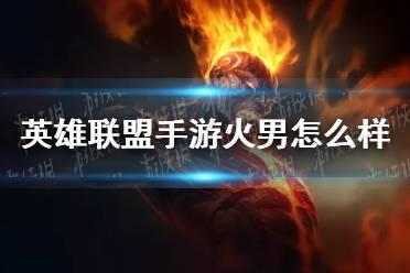 《英雄联盟手游》火男怎么样 复仇焰魂布兰德技能怎么样
