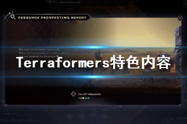 《Terraformers》好玩吗?游戏特色内容介绍