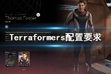 《Terraformers》配置要求高吗?游戏配置要求一览