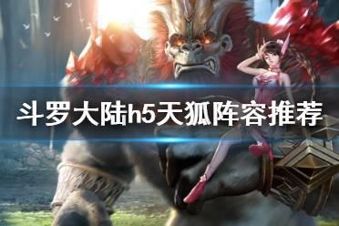 《斗罗大陆》天狐阵容推荐 天狐主攻阵容搭配