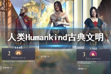 《人类》Humankind古典文明选什么?古典文明选择推荐