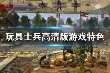 《玩具士兵高清版》好玩吗?游戏特色介绍