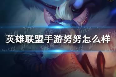 《英雄联盟手游》努努怎么样 雪原双子努努技能介绍