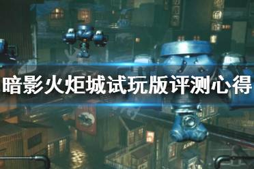 《暗影火炬城》试玩版评测心得分享 demo版试玩怎么样?