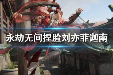 《永劫无间》捏脸数据刘亦菲迦南分享 刘亦菲迦南怎么捏?