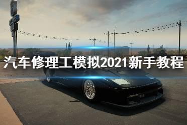 《汽车修理工模拟2021》怎么玩?新手入门教学指南