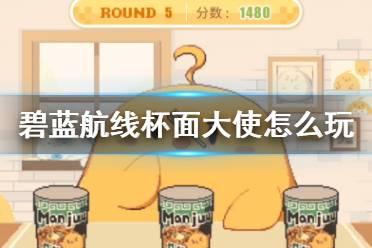 《碧蓝航线》杯面大使活动玩法奖励一览 合味道联动活动介绍