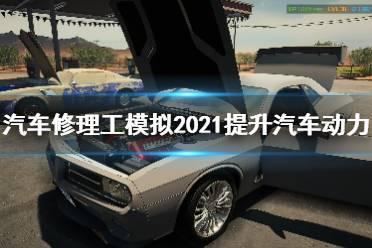 《汽车修理工模拟2021》提升汽车动力方法介绍 怎么提升动力?