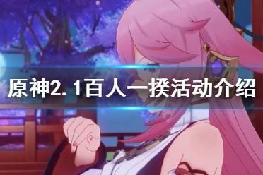 《原神》百人一揆活动什么时候开?2.1百人一揆活动介绍