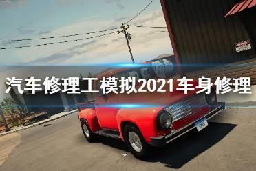《汽车修理工模拟2021》车身怎么修理?车身修理及头等矫正心得分享