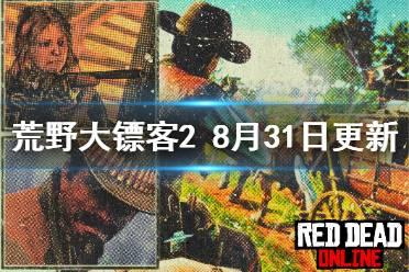 《荒野大镖客2》8月31日更新了什么?8月31日更新内容一览