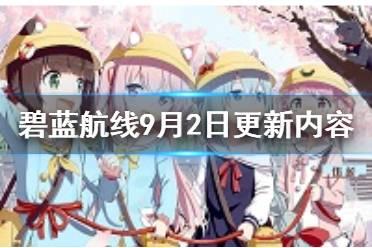 《碧蓝航线》9月2日更新内容一览 合味道联动杯面大使活动开启