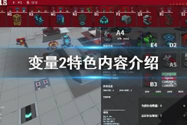 《变量2》好玩吗?游戏特色内容介绍