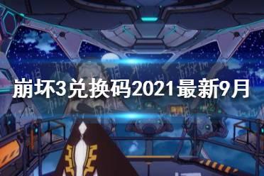 《崩坏3》兑换码2021最新9月1日 最新9月可用兑换码分享