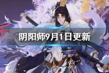 《阴阳师》9月1日更新内容 花合战长月开启未成年限制实装