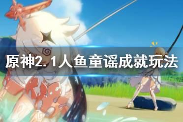 《原神》人鱼童谣成就怎么玩?2.1人鱼童谣成就玩法介绍