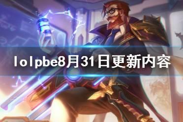 《英雄联盟》pbe8月31日更新了什么?pbe8月31日更新内容一览