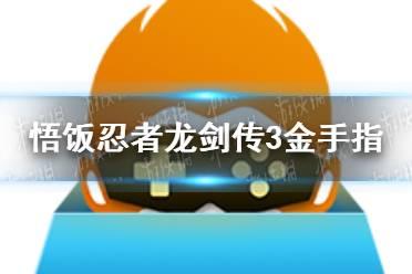 悟饭游戏厅忍者龙剑传3金手指代码大全 忍者龙剑传3金手指怎么用