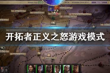 《开拓者正义之怒》可以联机吗?游戏模式介绍