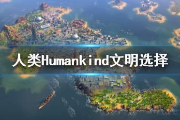 《人类》Humankind文明怎么保留?文明选择保留技巧分享