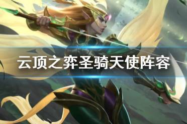 《云顶之弈手游》圣光骑士天使阵容推荐 S5.5圣骑天使怎么玩