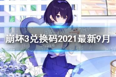 《崩坏3》兑换码2021最新9月2日 最新9月可用兑换码分享