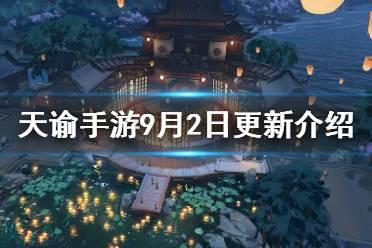 《天谕手游》9月2日更新介绍 汐海许愿学生节活动延长校服时装