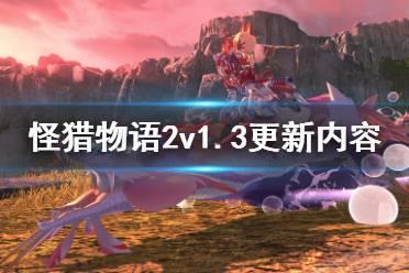 《怪物猎人物语2》v1.3更新内容介绍 9月2日更新内容有什么?