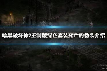 《暗黑破坏神2重制版》死亡的伪装是什么?绿色套装死亡的伪装介绍