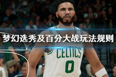 《NBA 2K22》梦幻球队选秀怎么玩?梦幻选秀及百分大战玩法规则