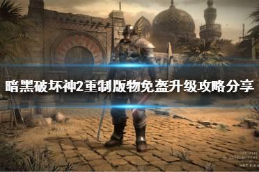 《暗黑破坏神2重制版》为什么不推荐升级物免盔?物免盔升级攻略分享