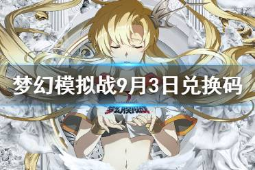 《梦幻模拟战》兑换码9月3日 9月3日最新兑换码分享