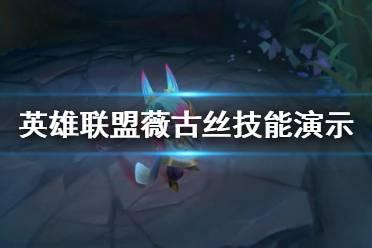 《英雄联盟》薇古丝技能演示视频 薇古丝技能厉害吗?
