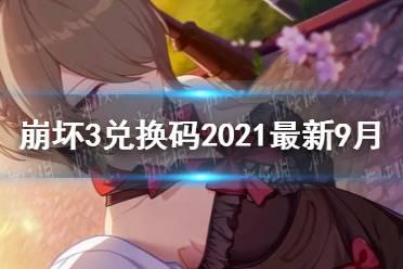 《崩坏3》兑换码2021最新9月3日 最新9月可用兑换码分享
